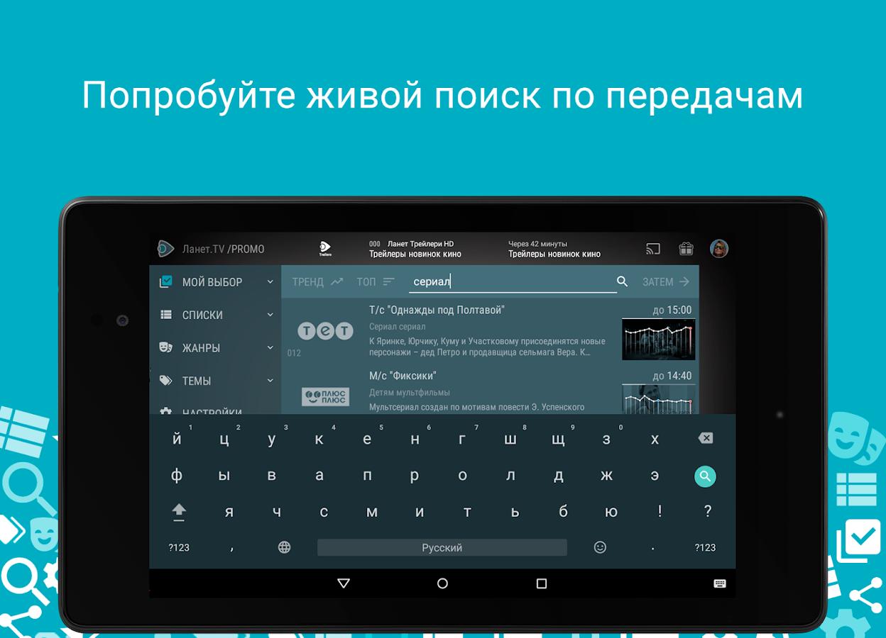 Програмку на дроид для просмотра онлайн украинского тв