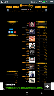 Download سمعني يا عم For PC Windows and Mac apk screenshot 3
