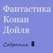 Фантастика Конан Дойля