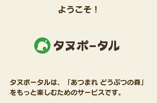タヌ ポータル アプリ