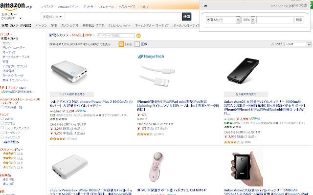 amazon.co.jp割引検索