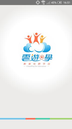 雲遊學影音社群平台