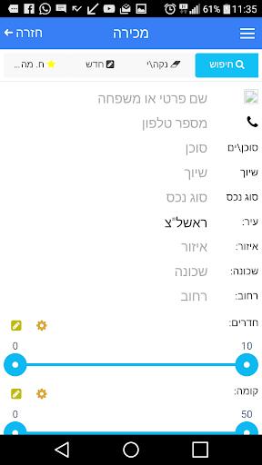 תוכנת תיווך Webtiv screenshot 2