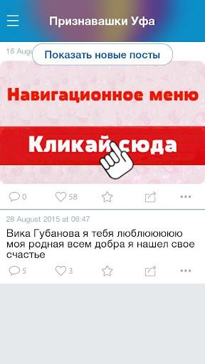 Признавашки Уфа