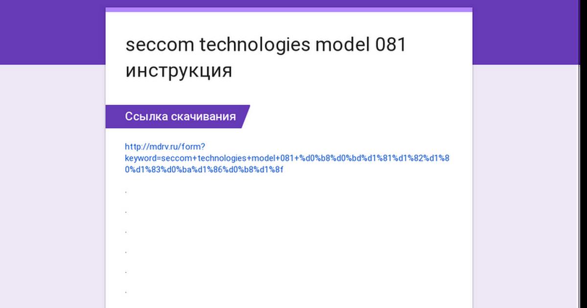 brilux 081 инструкция pdf