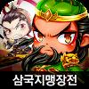 삼국지맹장전 : 오호대장군