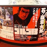 Golgo 13 at Suginami Animation Museum in Tokyo, Tokyo, Japan