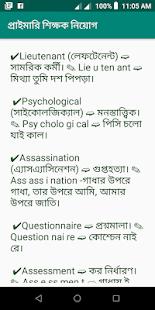 প্রাইমারি শিক্ষক নিয়োগ ২০১৯ screenshot 4