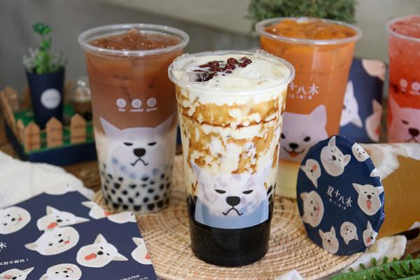 飲料「双十八木.職人茶飲」柴犬杯爆炸萌!幸福聖誕月!黑糖波霸鮮乳只要$35 (需打卡)紅豆免費加!|南科外送|美食|