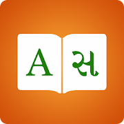 Gujarati dictionary english translator apps on gujarati dictionary english translator stopboris Images