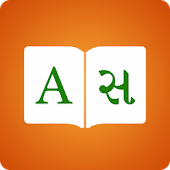 Gujarati Dictionary - English Gujarati Translator