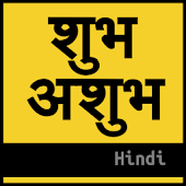 Shubh Ashubh (in Hindi)