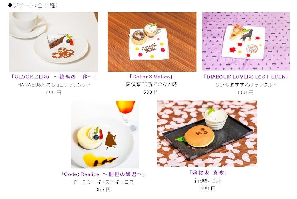 【画像】デザート(全5 種)