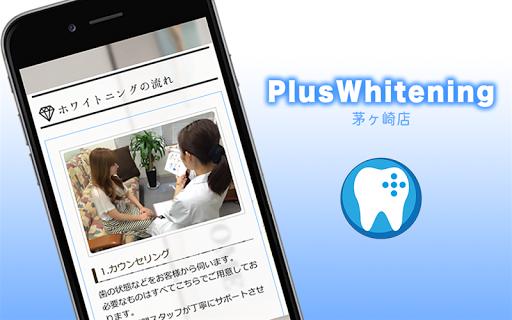 無料程式库与试用程式AppのPlusWhitening|記事Game