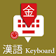 Chinese English Keyboard : Infra apps Download for PC Windows 10/8/7