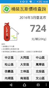 桶裝瓦斯價格 - Apps on Google Play