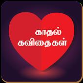 Kadhal Kavithaigal-Tamil