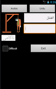 Arabic Urdu Dictionary - screenshot thumbnail
