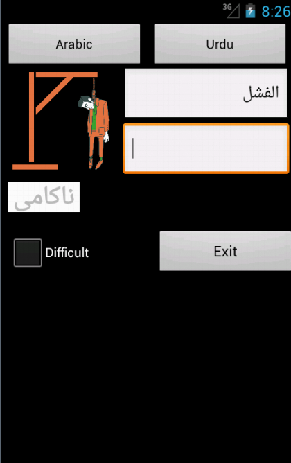 Arabic Urdu Dictionary- screenshot