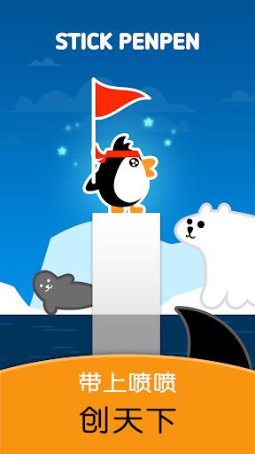 喷喷大冒险之棍子企鹅 - 免费休闲小游戏