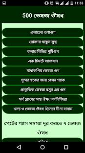 500 Herbal Medicine in Bengali - náhled