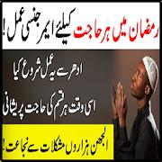 Wazifa Parho Hajat Pori in Ramazan  best dua hajat
