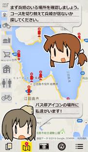 物語の島江田島 - náhled