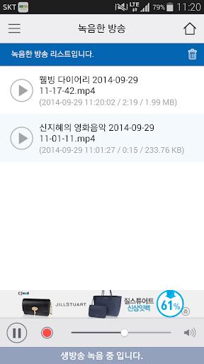 CBS레인보우 screenshot 6