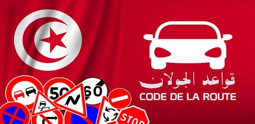Code De La Route Tunisie 2017 On Windows Pc Download Free 2 1 Com Topapk Codedelaroutetunisie