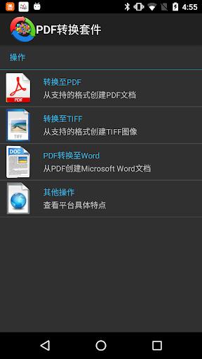 PDF转换套件(PDF Conversion Suite)