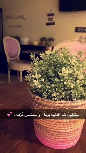 اقتباسات سناب شات ~ سنابات المشاهير screenshot 4