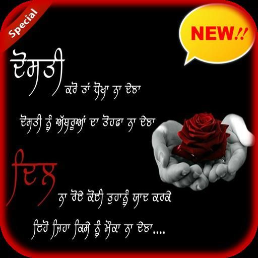 Punjabi Shayari Images latest