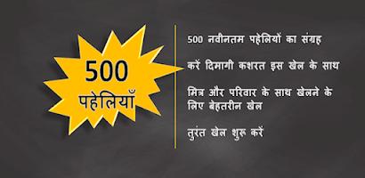 500 Paheli - Bujho to Jaane - Free Android app | AppBrain