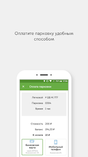App Парковки Москвы New APK for Windows Phone
