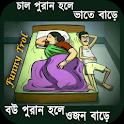 Bangla Funny Trol Image : ফানি পিকচার ট্রল icon