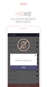 코코 소개팅 - 실시간 무료 커플 매칭, 소개팅어플 screenshot 8
