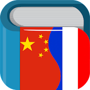 Chinese French Dictionary Free 法中字典