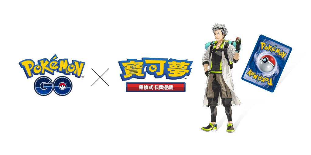《Pokémon GO》將與「寶可夢卡牌遊戲」聯名合作!