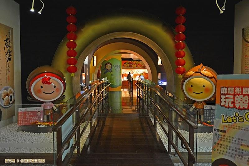 台灣麻糬主題館參觀路線