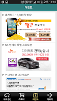 Screenshot of 대리운전 조이앤드라이브