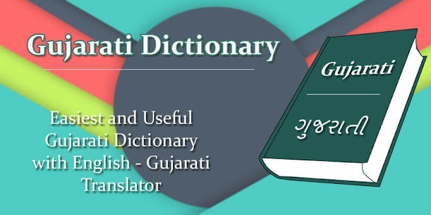 Gujarati dictionary apps on google play screenshot image ccuart Gallery