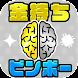 金持ち脳&貧乏脳テスト診断!あなたの財力を診断チェック! - Androidアプリ
