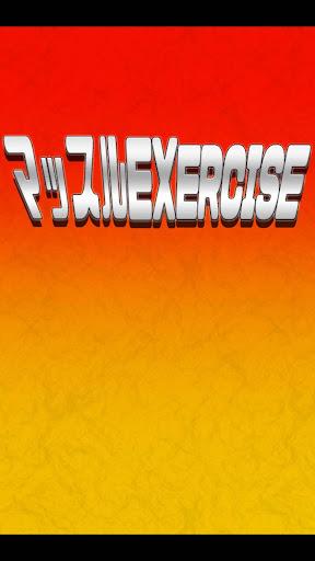玩免費動作APP|下載muscle exercise app不用錢|硬是要APP