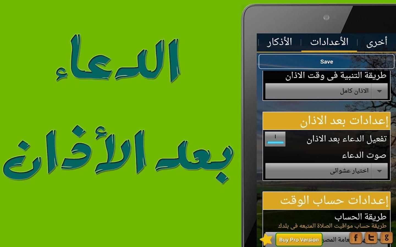 Prayer Times Qibla - I Muslim- screenshot