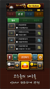 최고의 바둑 for Kakao- screenshot thumbnail