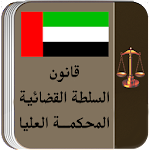 قانون السلطة القضائية اماراتى Icon