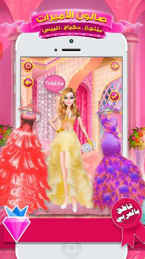 Princess Beauty Salon Makeover Dress Up For Girls 1.0.6 de.gamequotes.net 2