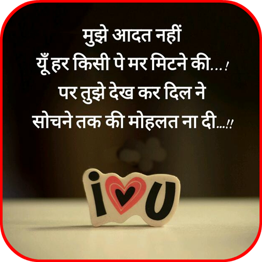 latest hindi love shayari images apps on google play