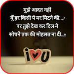 Latest Hindi Love Shayari Images Icon