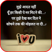 Latest Hindi Love Shayari Images